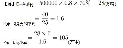 什么是库场通过能力_库场通过能力的计算方法