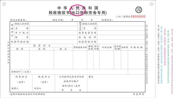 税收(出口货物专用)缴款书