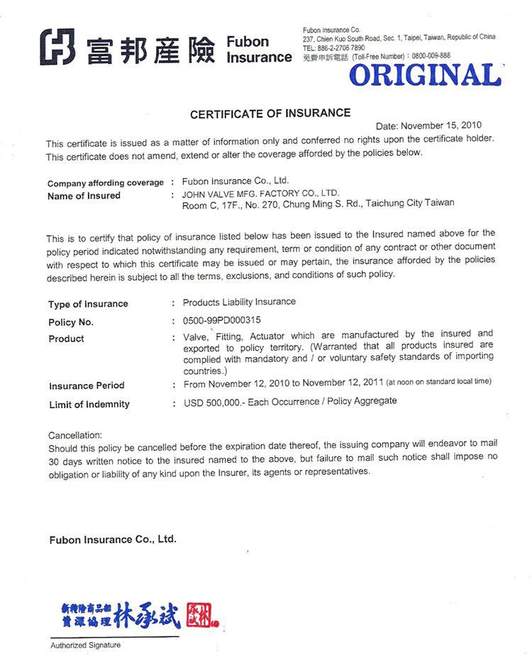 PLI产品责任险的操作流程及收费标准