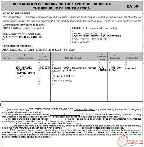 DA59南非产地证办理所需资料