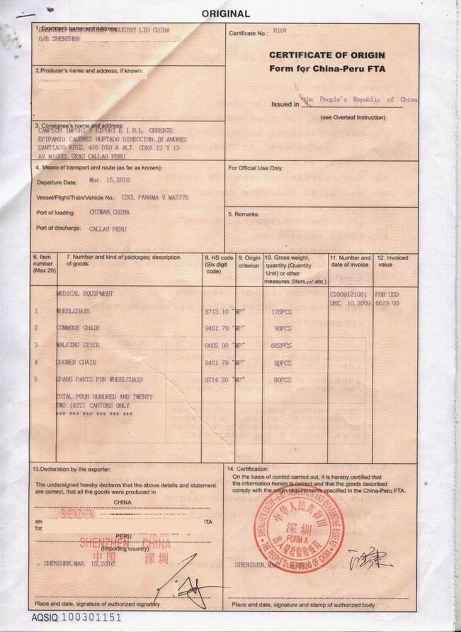 秘鲁FTA产地证