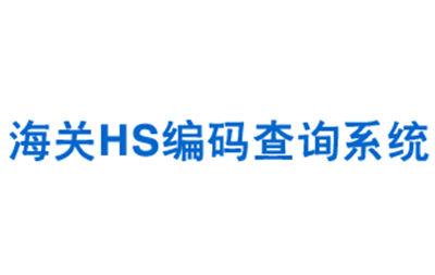 中国海关编码查询网站_HS CODE查询