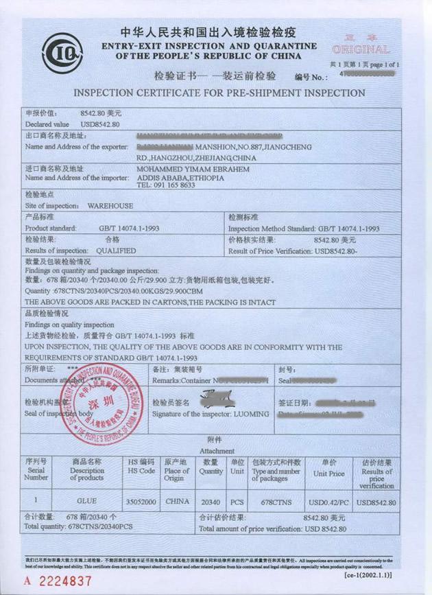 装运前检验证书_CIQ认证_CIQ证书