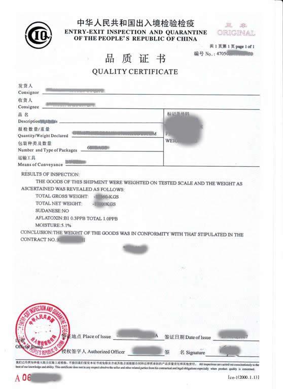 品质检验证书