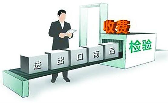 货物出口商检流程