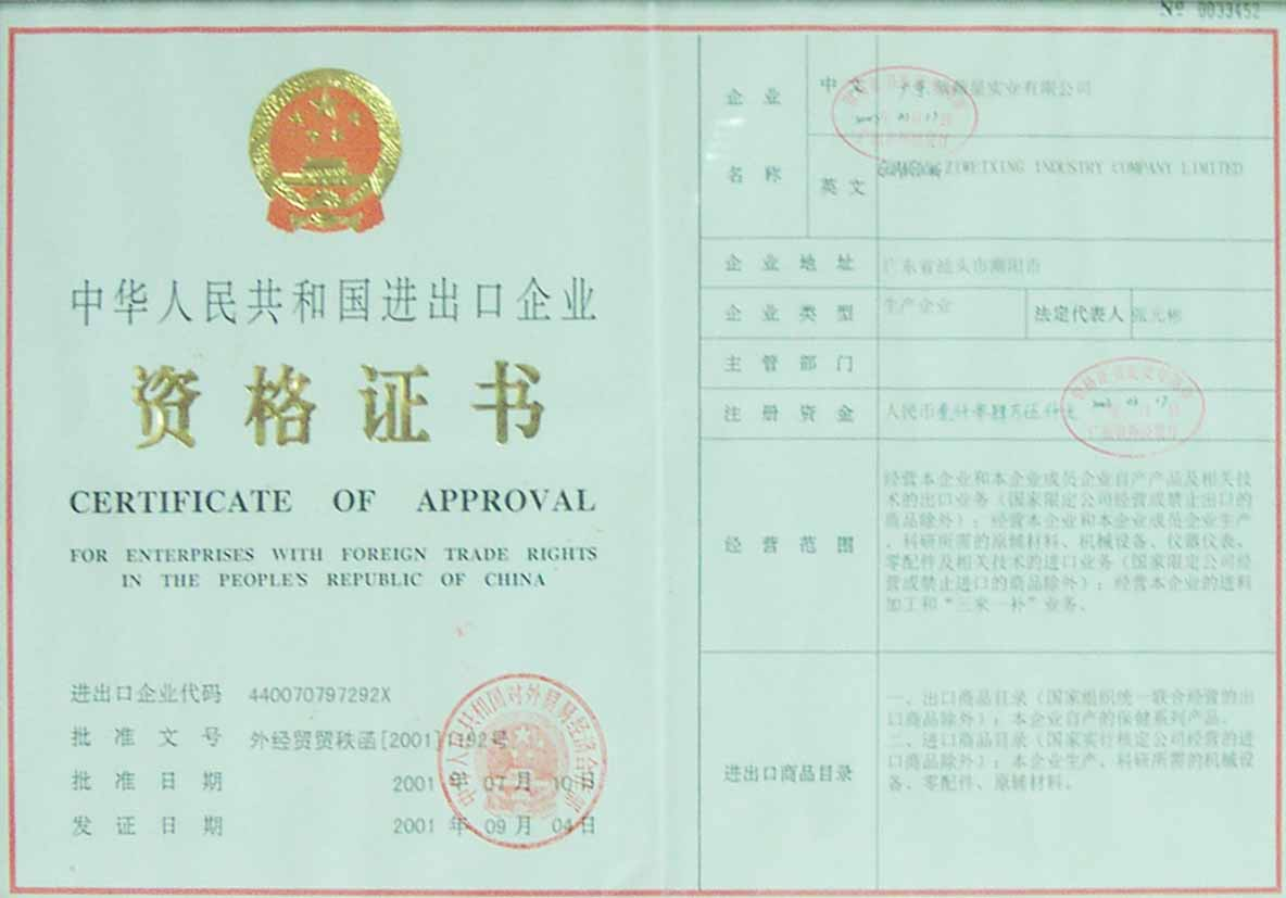 进出口许可证办理流程及申请表内容填制规范