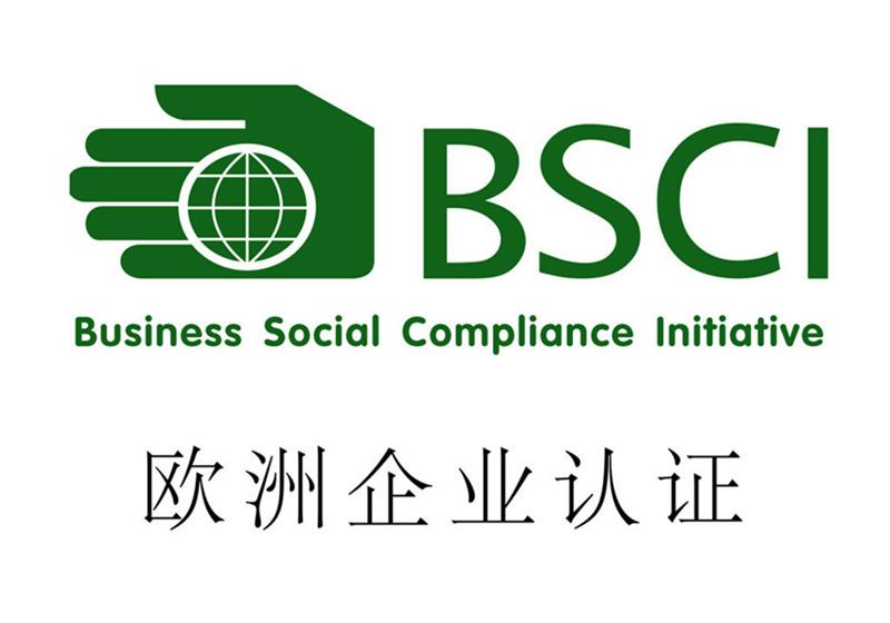 BSCI认证是什么_BSCI验厂要求标准
