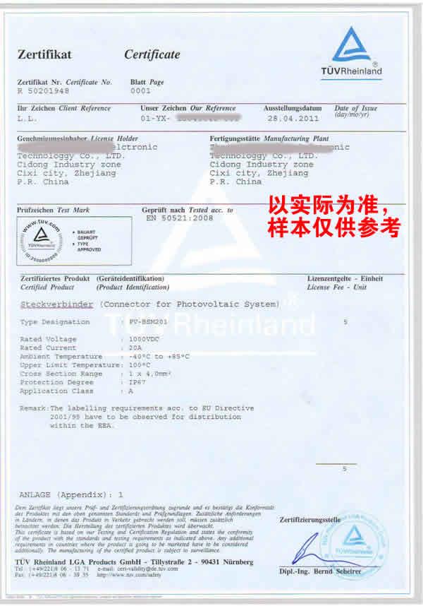 德国TUV证书