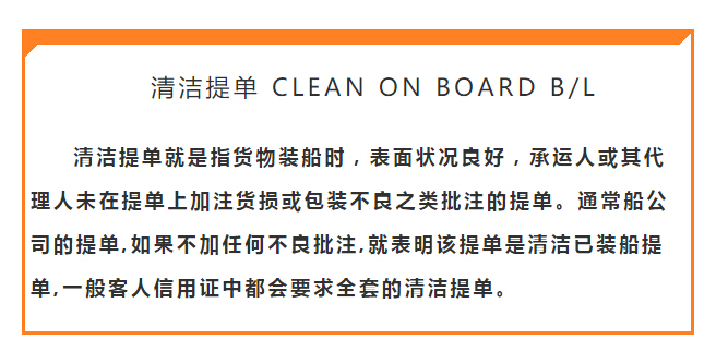清洁提单(Clean B/L)
