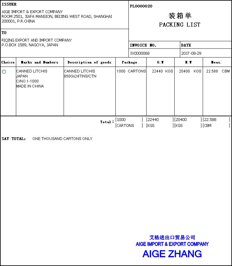 装箱单(PACKING LIST)样本格式及填写说明