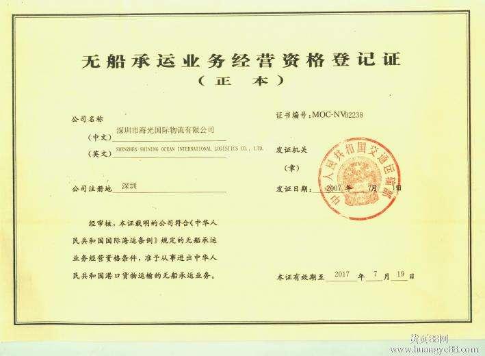 无船承运人(NVOCC)资格证