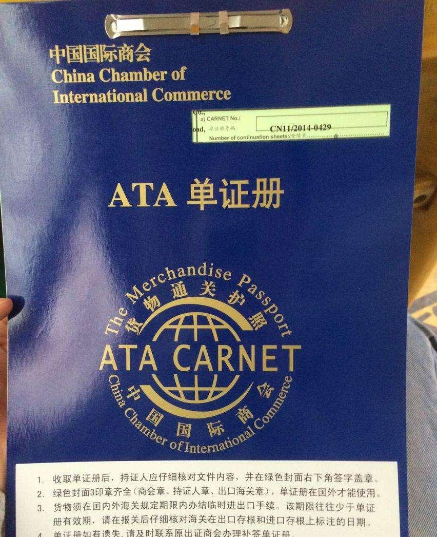 ATA单证册是什么_ATA单证册办理流程
