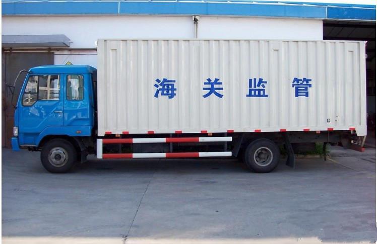 海关监管车(bonded truck)
