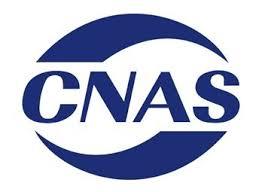 CNAS标识