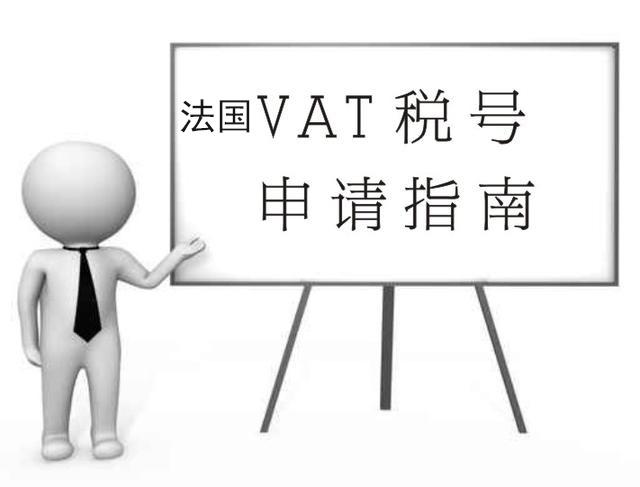 法国VAT税号注册申请流程