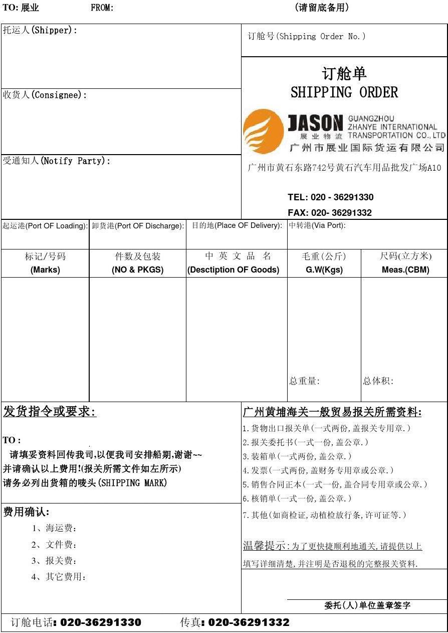 订舱单(委托书)填写规范