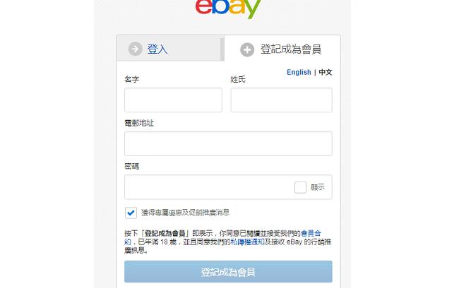 普通账户ebay注册流程
