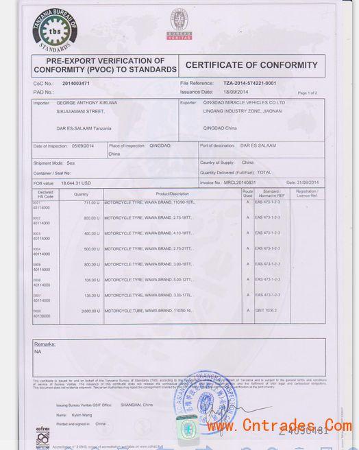 坦桑尼亚TBS证书(COC)简介及认证流程