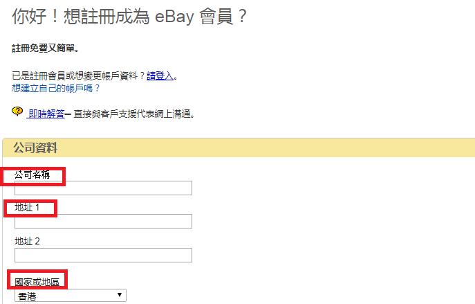 注册成为EBay商业账户