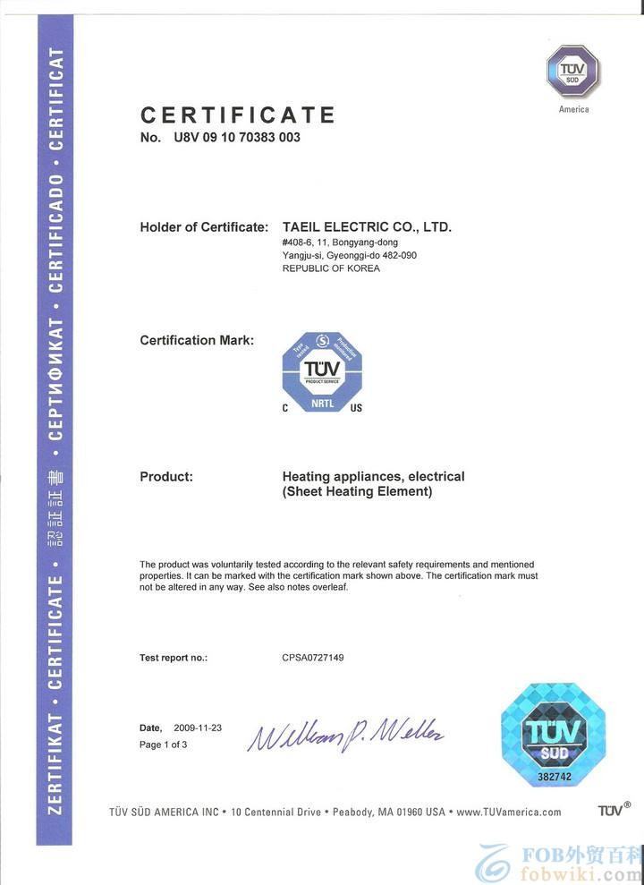 美国nrtl认证