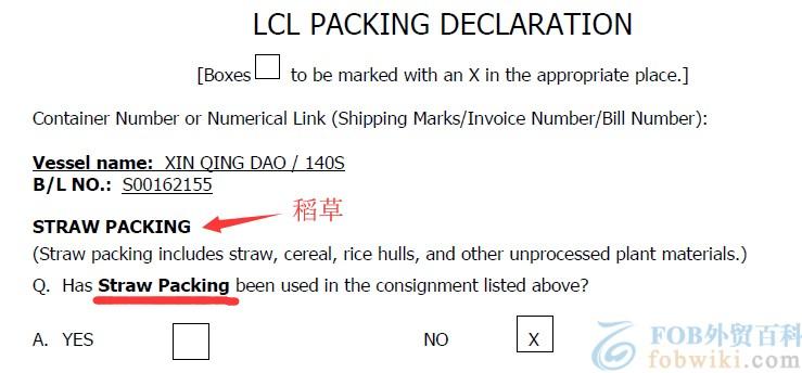 澳大利亚包装声明填写范本