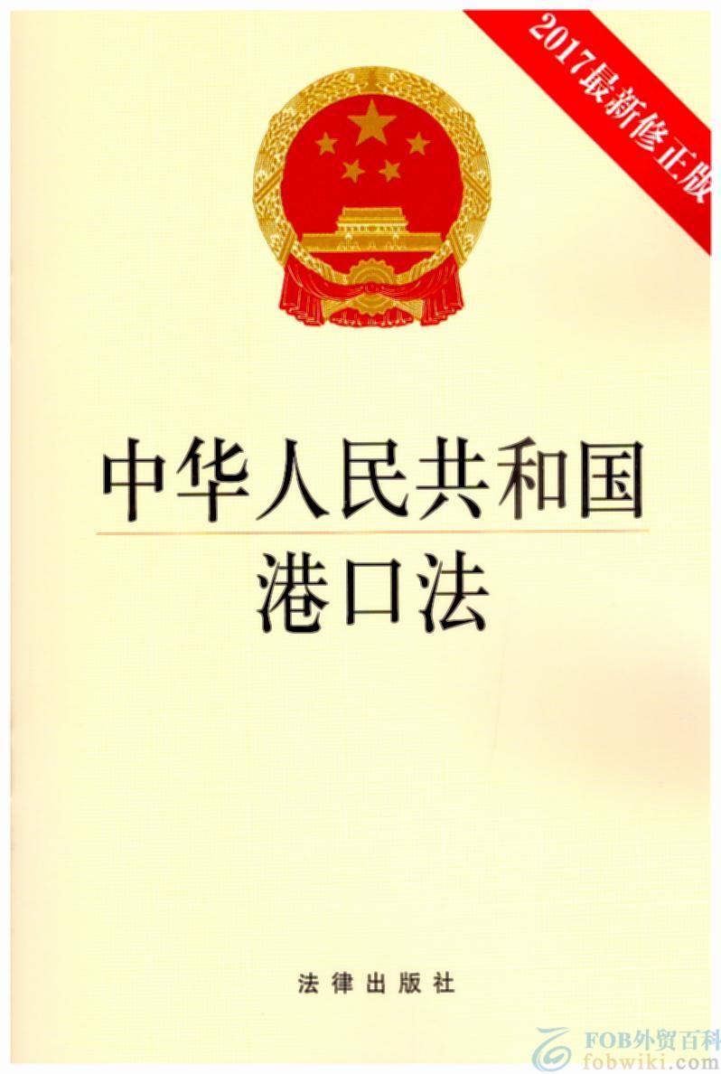 中华人民共和国港口法
