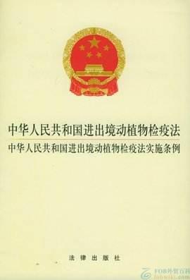 《植物检疫条例》历年修订版