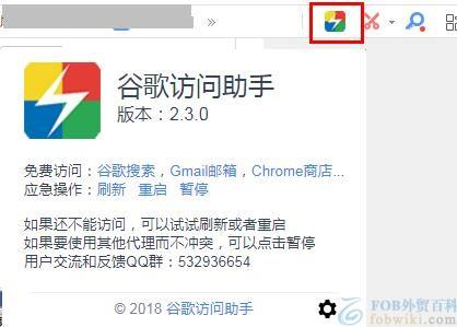 谷歌访问助手安装方法