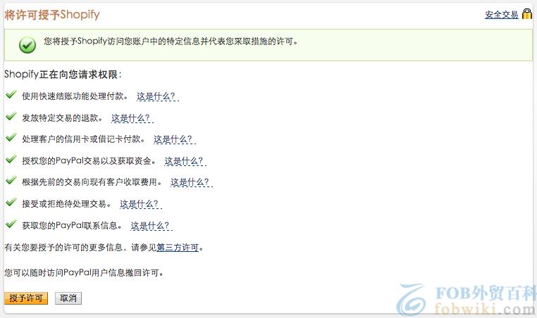 Shopify Paypal收款设置