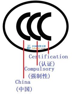 3c认证是什么意思_中国3c认证目录