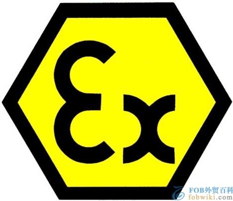 欧盟ATEX防爆认证(atex指令)