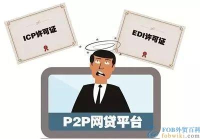 icp许可证是什么_经营性icp许可证办理流程