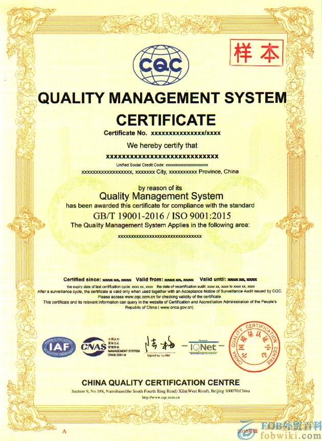 什么是ISO9001_ISO9001认证标准
