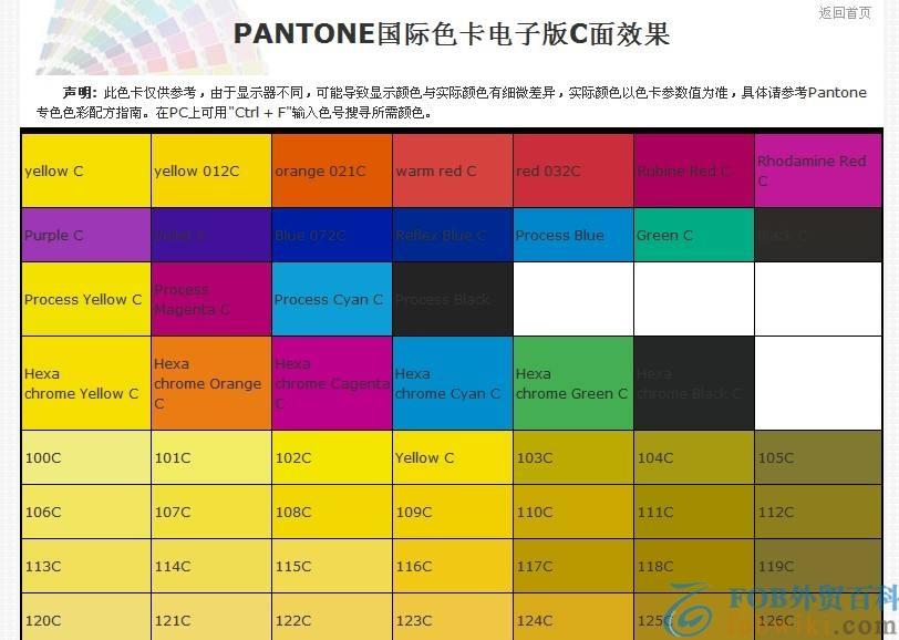 潘通C色卡_PANTONE色卡