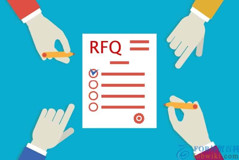 rfq是什么意思_rfq报价模板